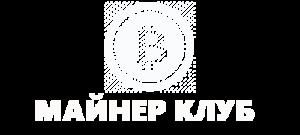 Майнер Клуб