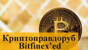 Криптоправдоруб Bitfinex'ed