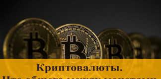 Криптовалюты. Что общего между монетами ReddCoin и DigiByte?