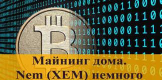 Майнинг дома. Nem (XEM) немного о криптовалюте