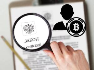 Краткий обзор закона о регулировании криптовалют в РФ