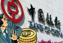 Центральный Банк Китая опасается вводить национальную криптомонету