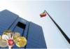 Центральный банк Ирана объявляет войну криптовалютам