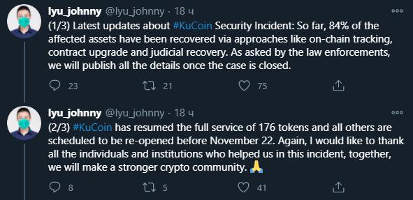 KuCoin криптовалюта биржа взлом