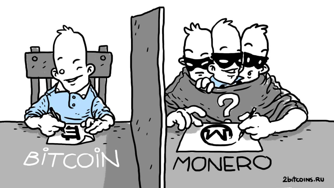 Биткоин и Монеро