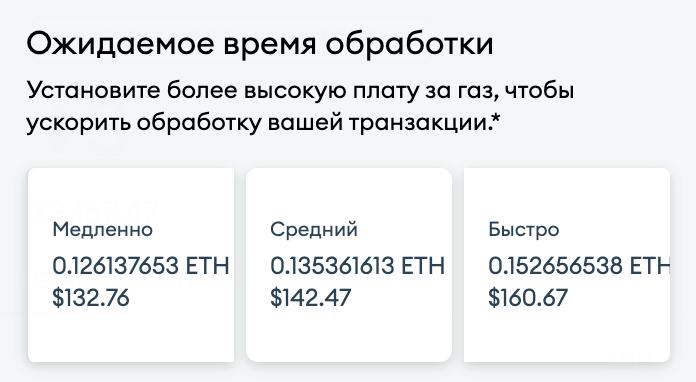 Стоимость проведения свапа на бирже Uniswap