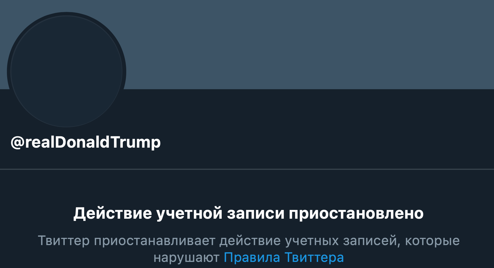 Заблокированная учётная запись Дональда Трампа