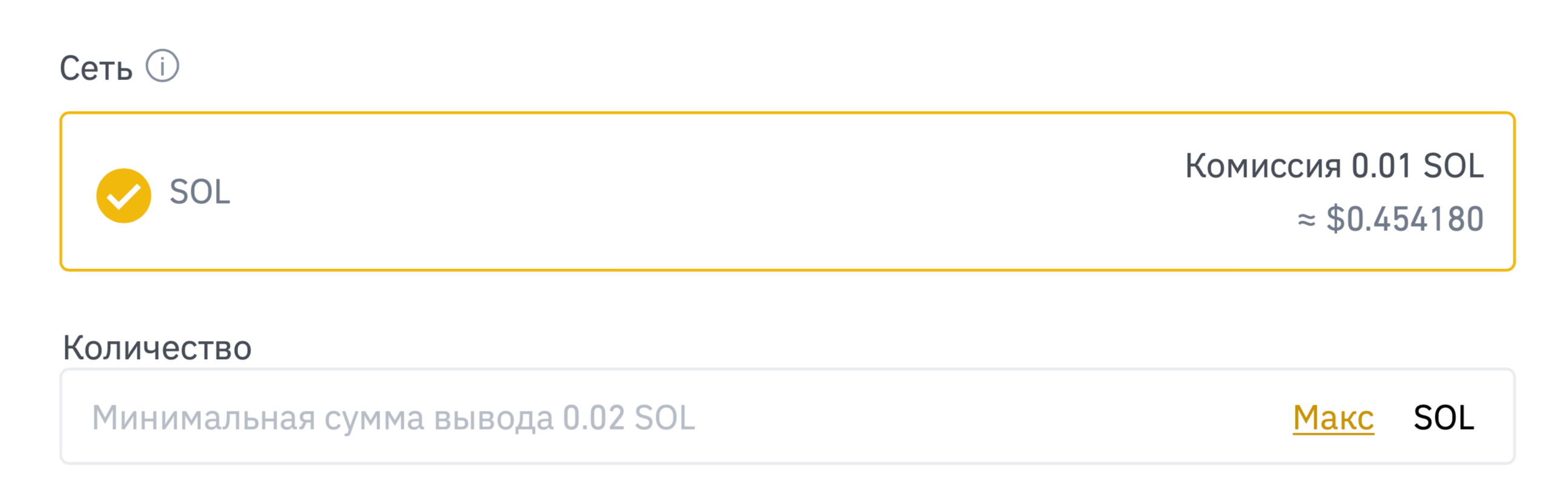 solana sol вывод бинанс комиссия