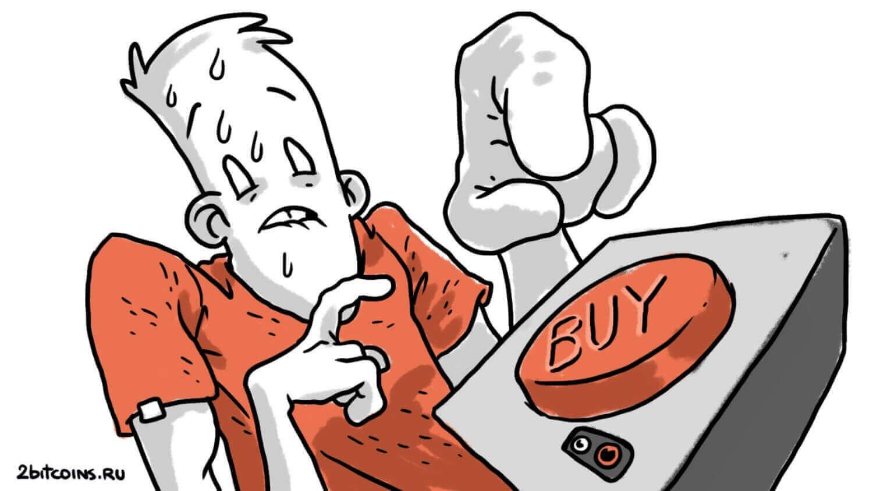 покупка криптовалюты биткоин