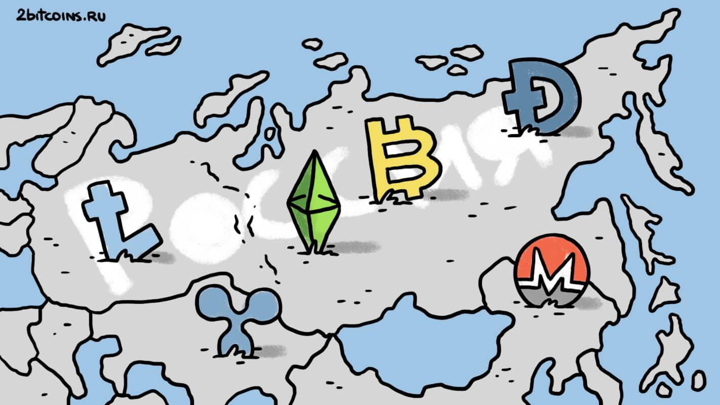 Криптовалюты биткоин россия