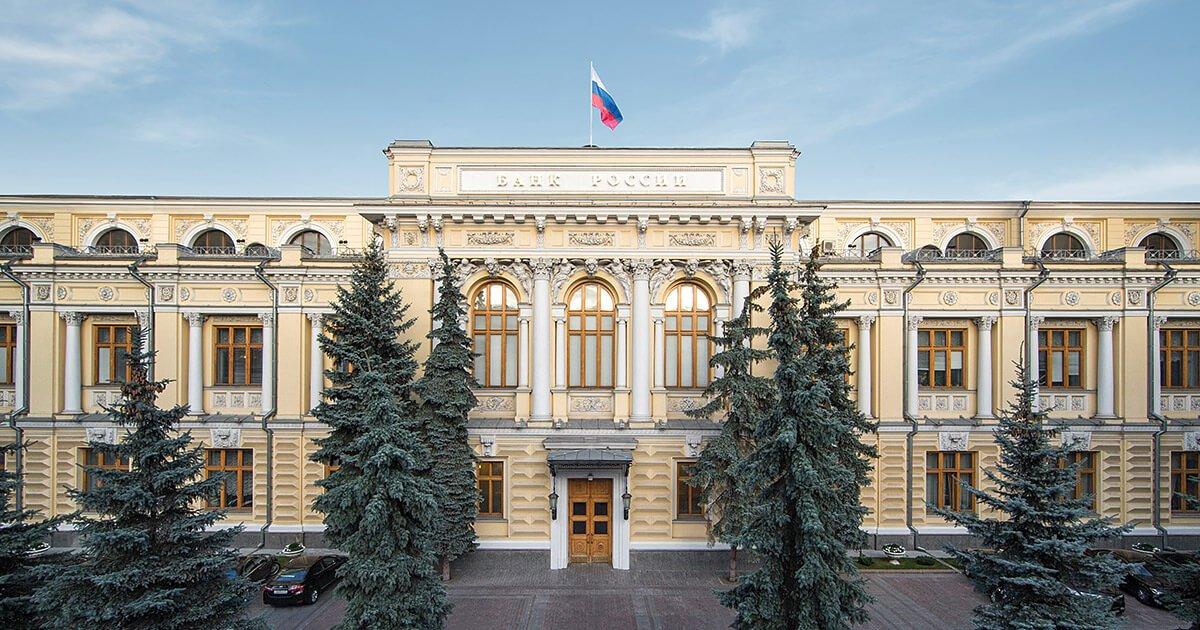 Банк России РФ налоги